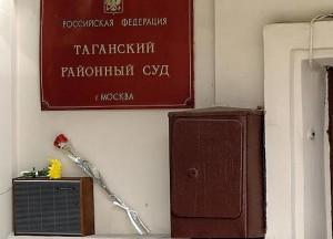 Таганский районный суд москвы сделав